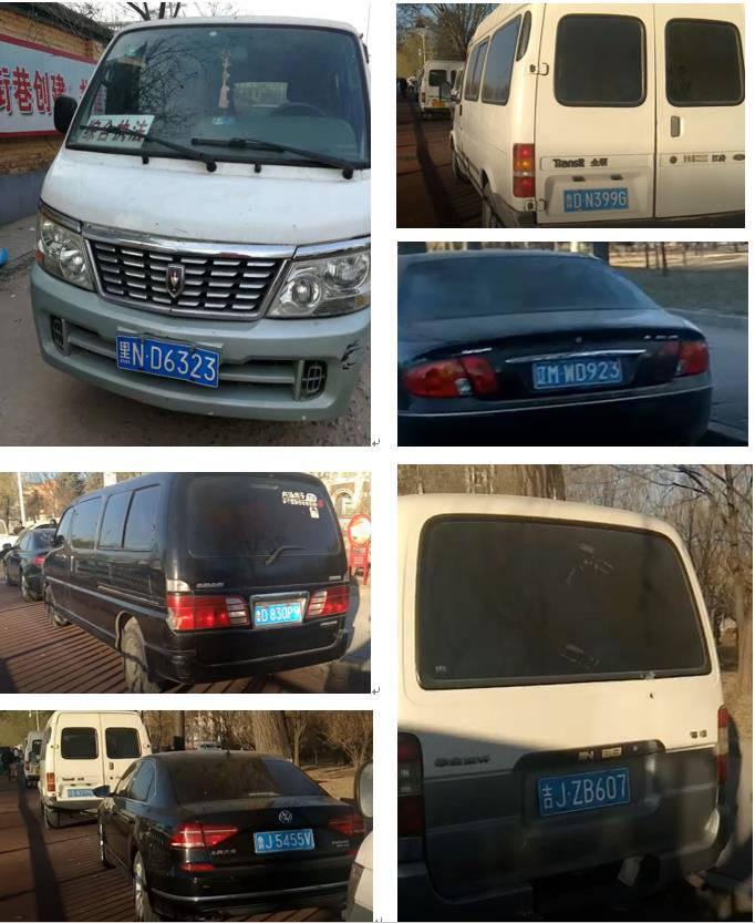 这些车牌来自东三省和山东