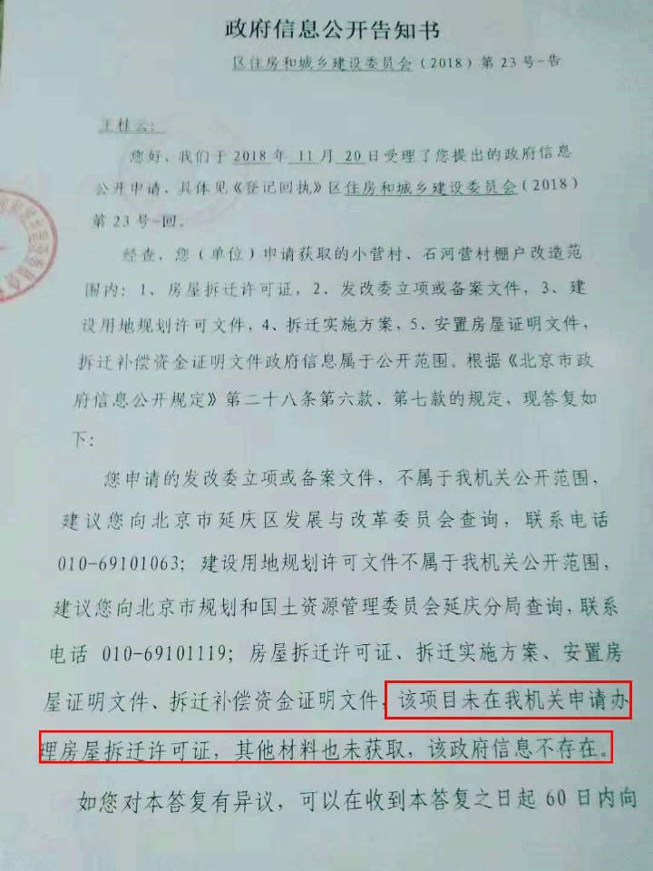 延庆区住建委的答复是12月11日作出的