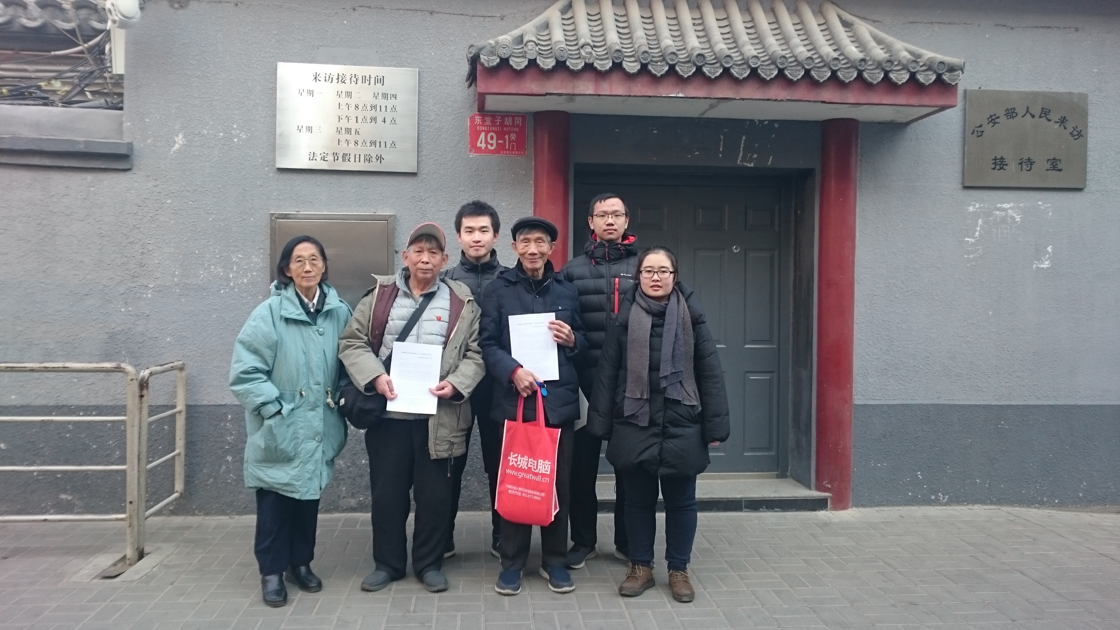 12月17日快讯|佳士工人声援团代表、一位学生代表与三位热心人士代表共同向公安部递交《给赵克志部长的一封信》