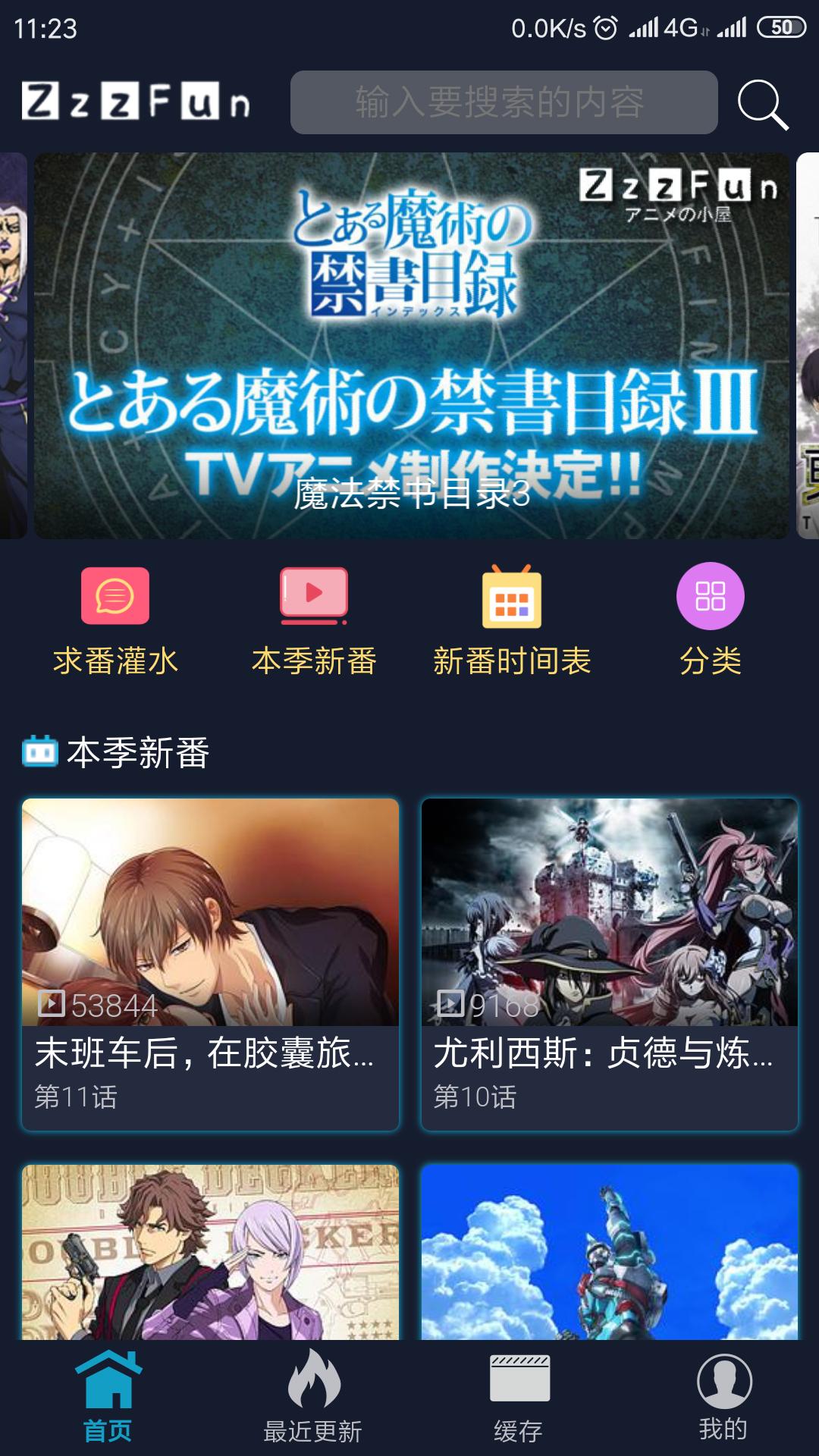 Z站:送给二次元的你全网动漫免费看(Android/iOS)
