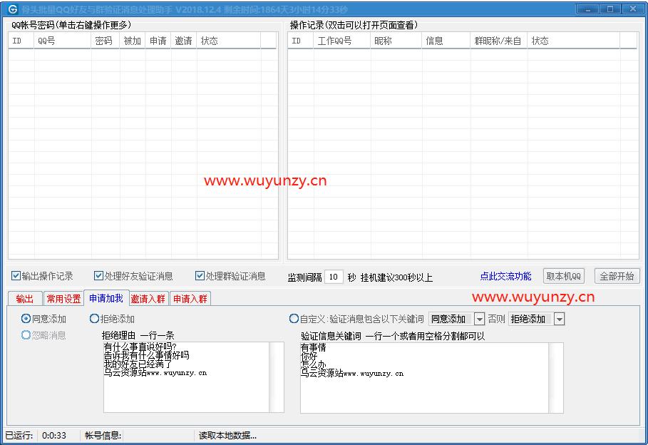 PC 骨头QQ消息批量处理工具 破解版
