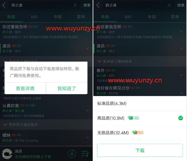 安卓 QQ音乐v9.9.0.8 去广告解锁DTS音效版