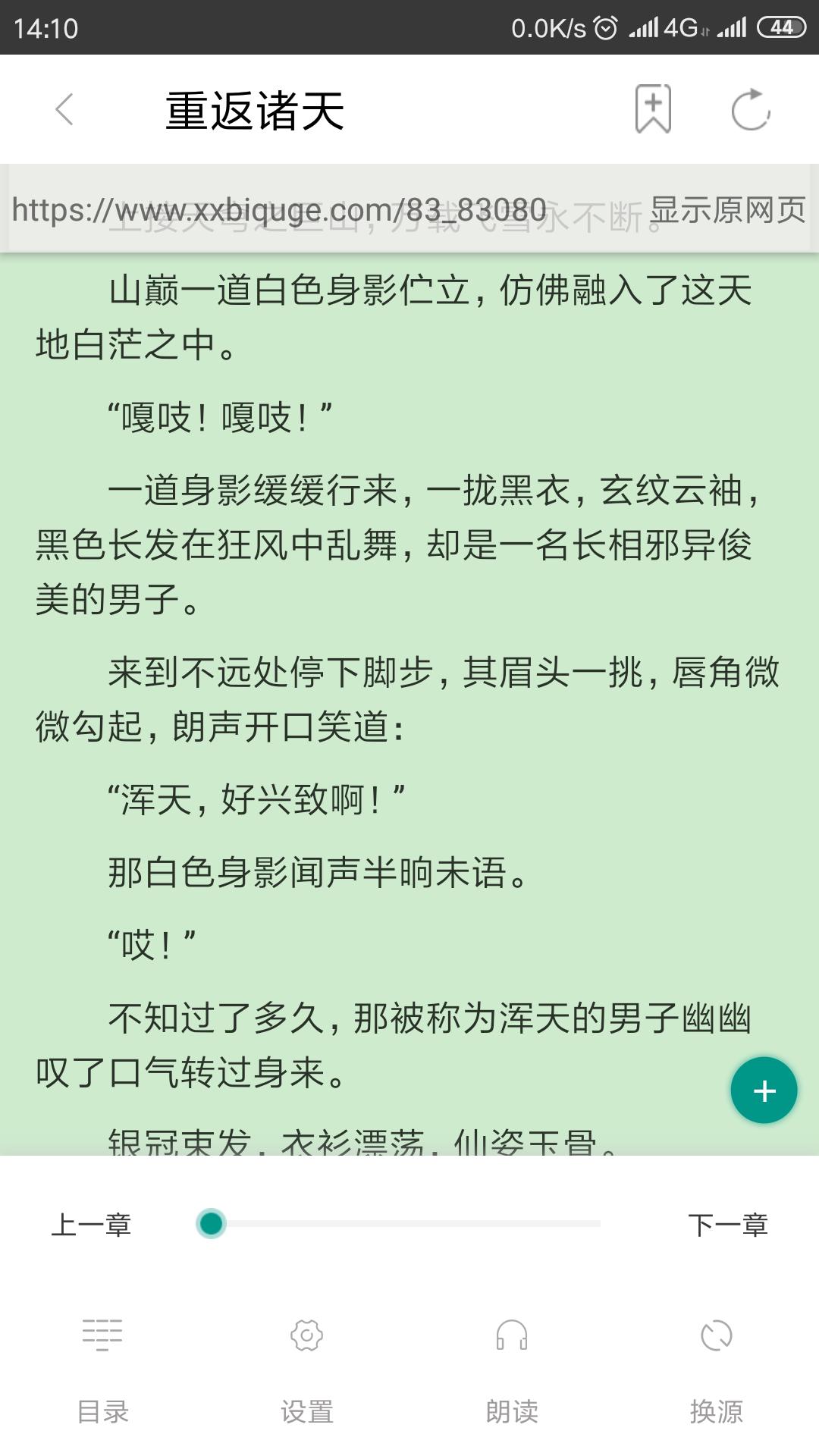 书掌柜免费无广告看书,还支持更换书源(Android/iOS)