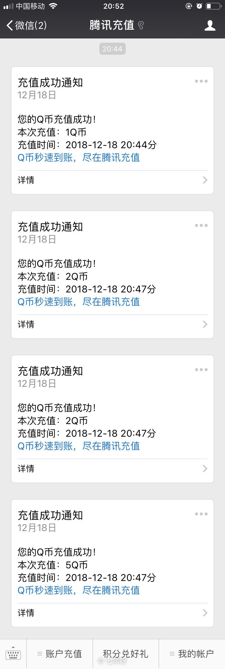 腾讯动漫app免费兑换8QB,年终回馈,亲测成功! 第2张
