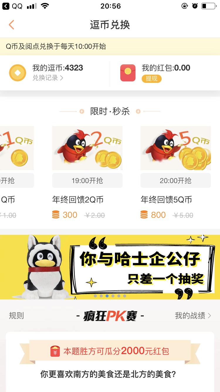 腾讯动漫app免费兑换8QB,年终回馈,亲测成功! 第1张