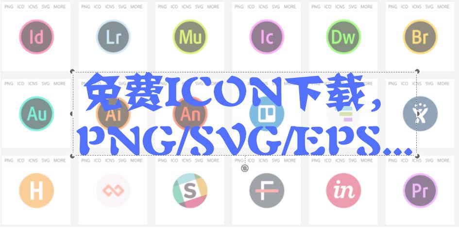 【免费】Share Icon ,25万 +ICON 图标任你下载!