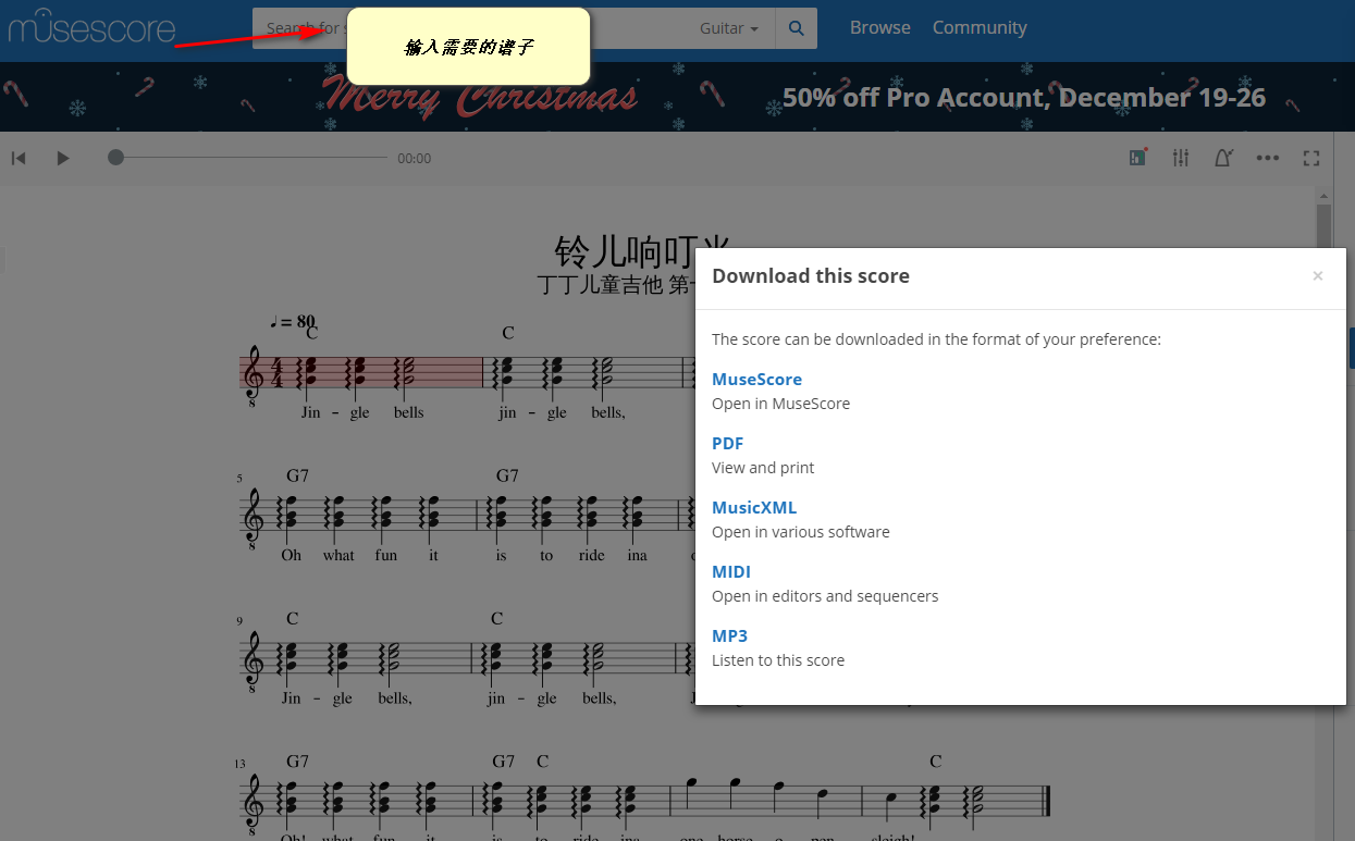 下载谱子、作词作曲工具MuseScore