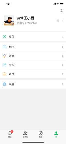 微信7.0发布:重大改版,界面大变、添时刻视频功能 第3张