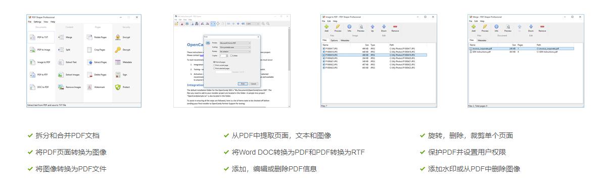 PDF Shaper v8.9中文版 - PDF处理工具