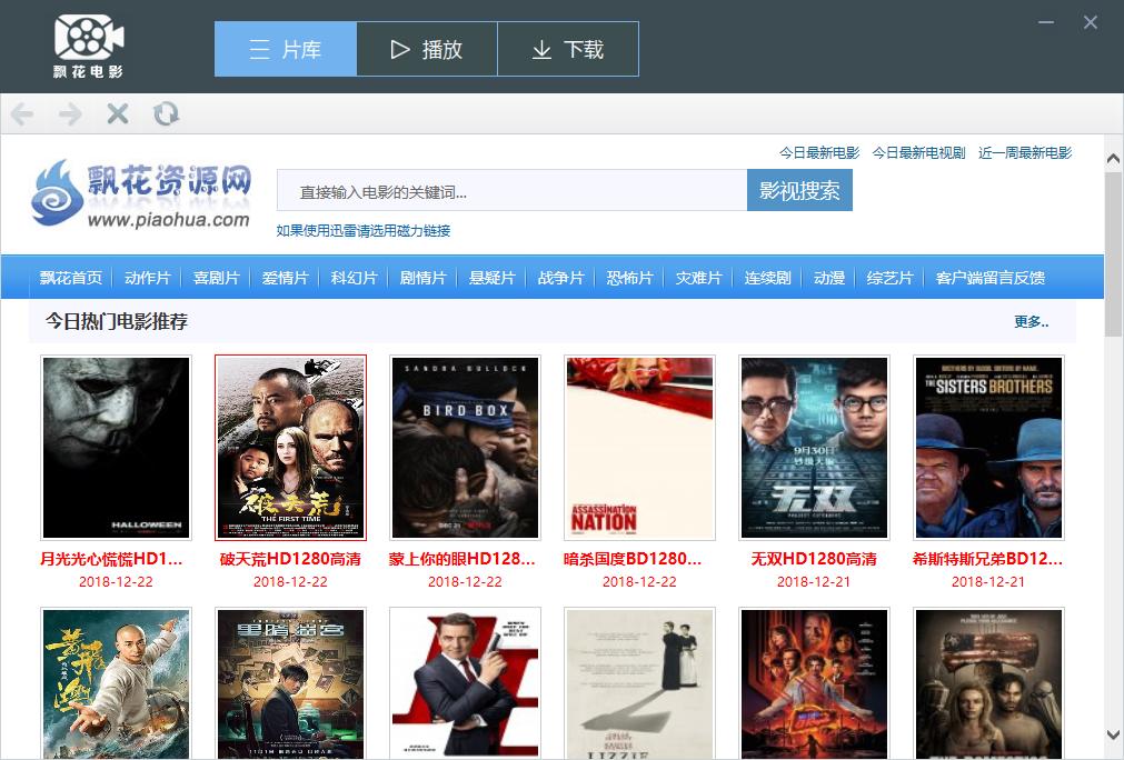飘花电影支持磁力下载播放,喜欢的影视一键下载(Windows/Android)