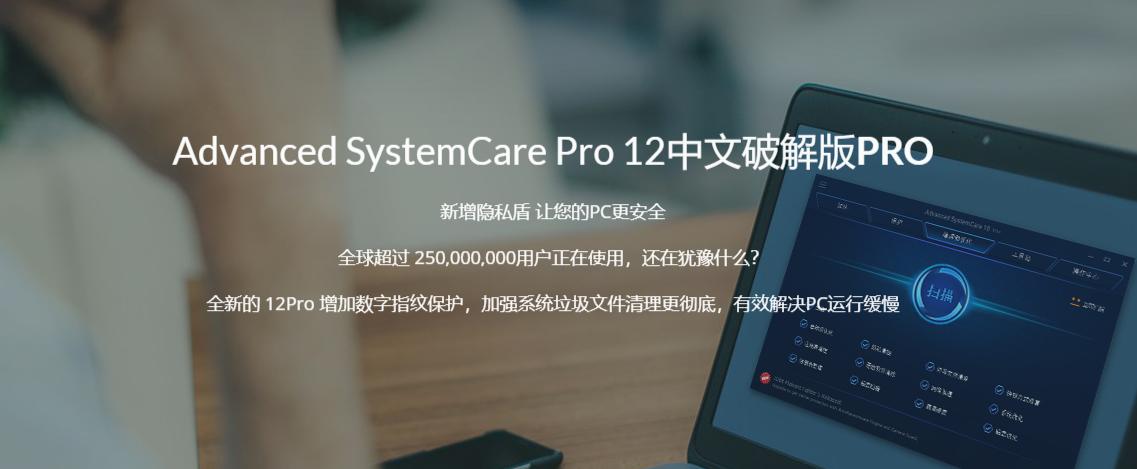 很不错的电脑优化工具Advanced SystemCare Pro