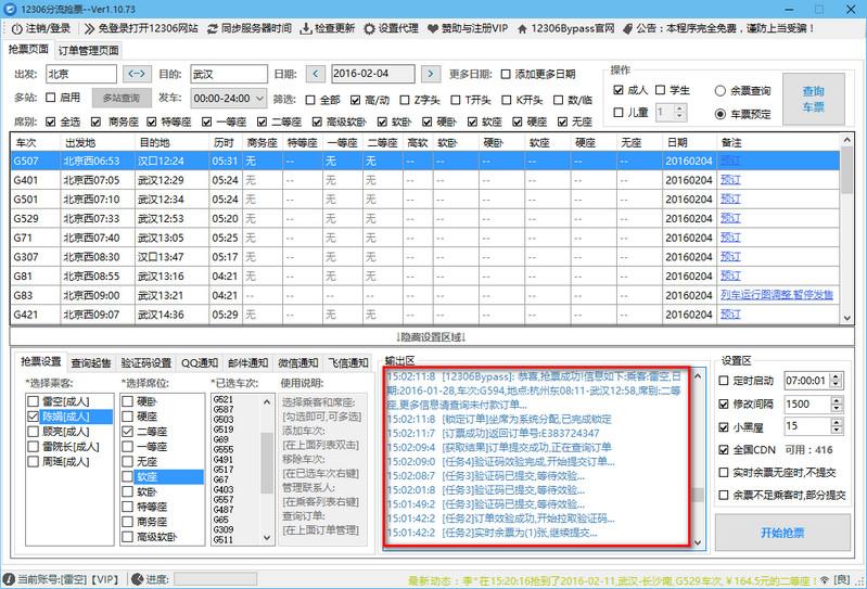 分流抢票软件 12306Bypass