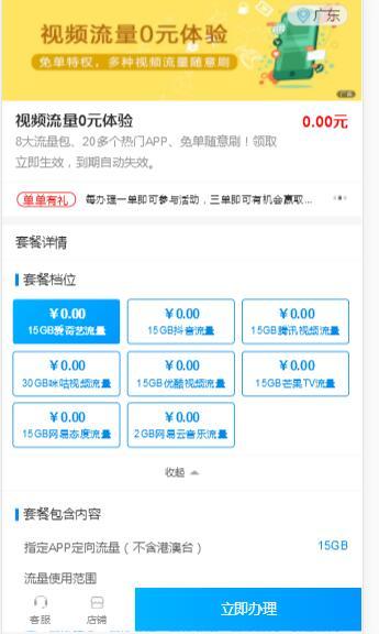 中国移动122G定向流量,免费领