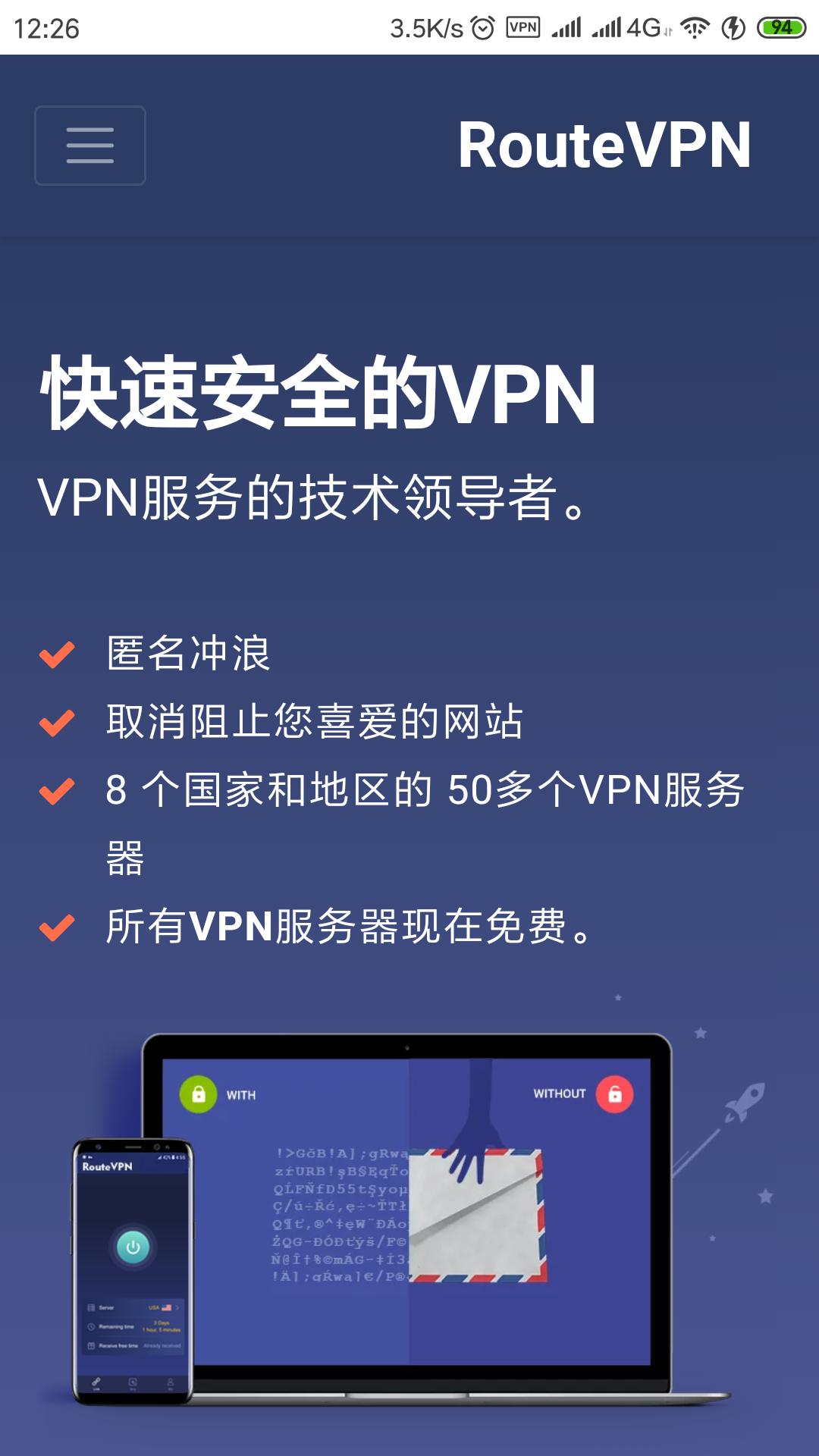 routevpn:免费极速无广告还搭建啥服务器呢(windows/苹果ios/android)