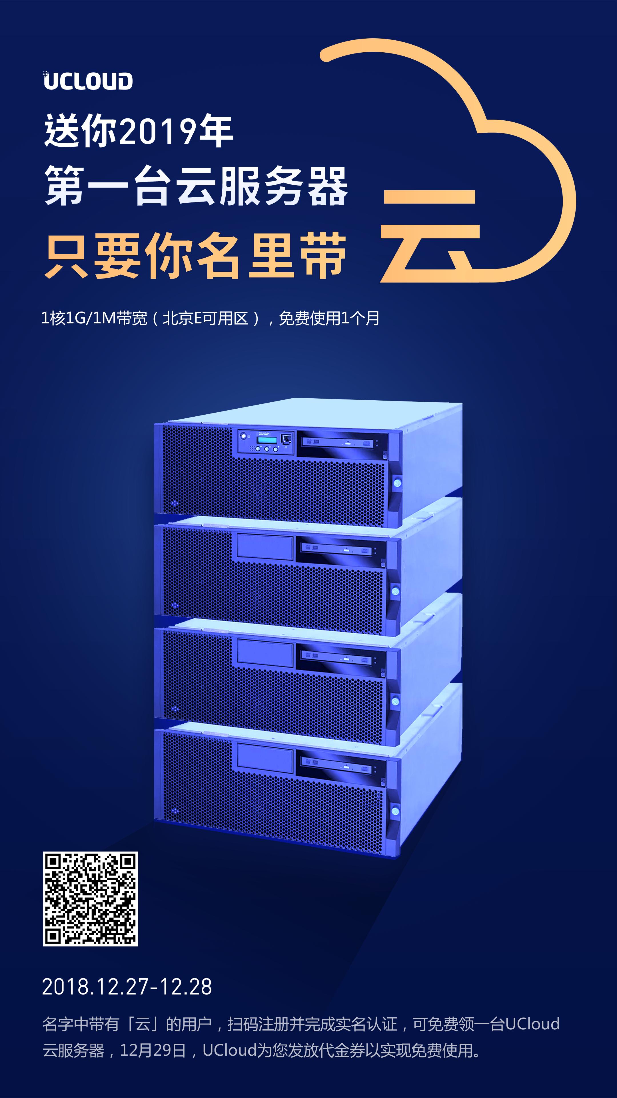 有云送服务器(1).png