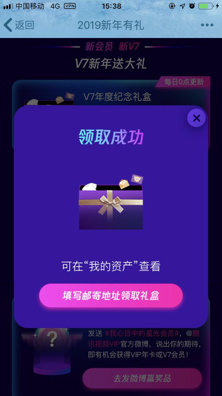 腾讯视频VIP LV7领实物专属实物礼盒 每天1000份