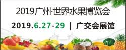 2019广州世界水果博览会邀请函