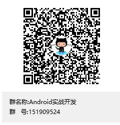 Android技术栈学习资料汇总(收藏)