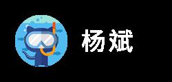 杨斌的博客