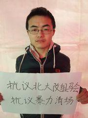 武大周远抗议暴力清场,抗议非法改组北大马会