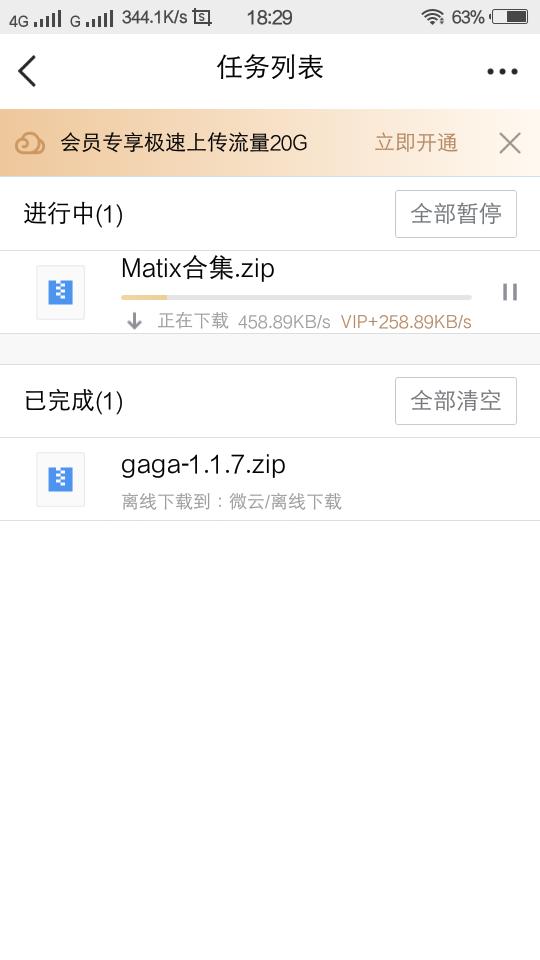 安卓微云v6.7.3破解VIP版