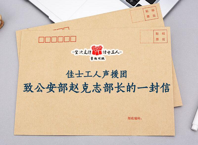 12月22日最新联名名单|立即释放佳士事件相关被捕人员,严肃处理有关责任人——致公安部赵克志部长的一封信