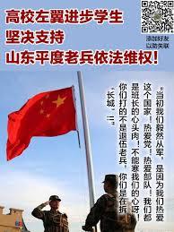 佳士工人声援团严厉谴责人民日报、新华社对山东平度老兵维权事件的非法定性!
