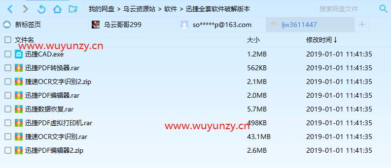 PC 迅捷全套软件 破解版本 内含8个软件