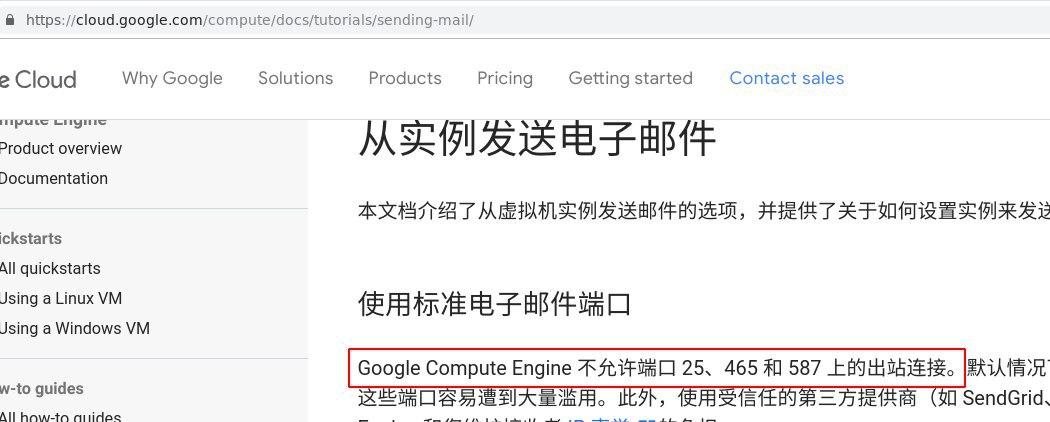 中文文档说封杀了三个端口