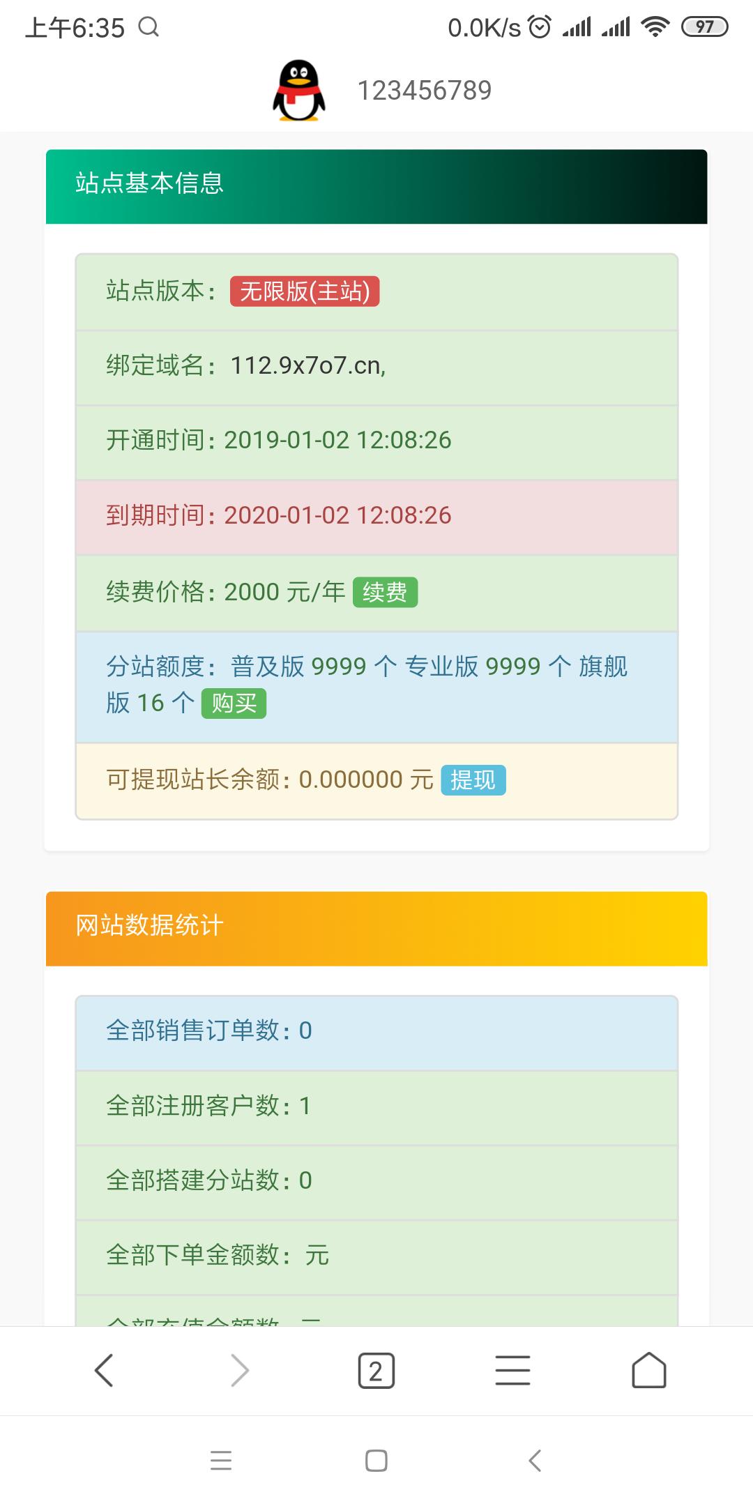 高仿亿乐社区系统4.1