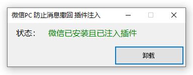 PC微信防撤回工具