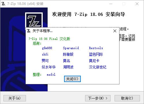 7-Zip中文美化安装版(19.00)