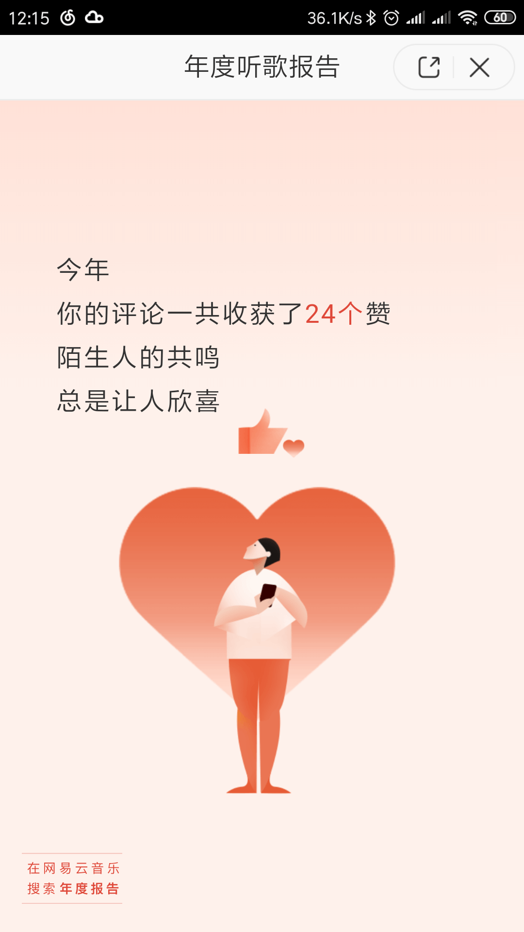 Screenshot_2019-01-04-12-15-59-986_com.netease.cloudmusic.png