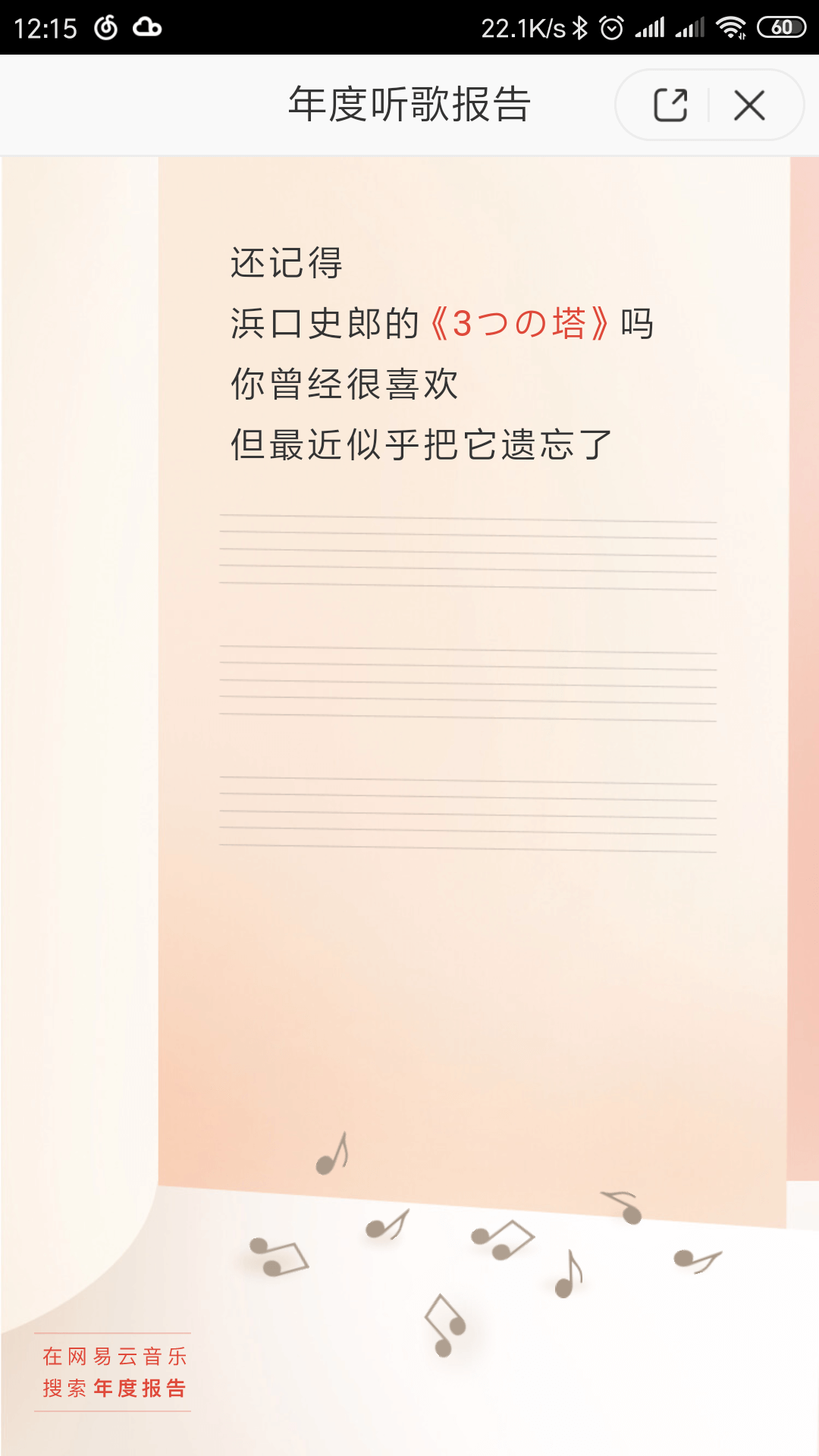 Screenshot_2019-01-04-12-15-51-263_com.netease.cloudmusic.png