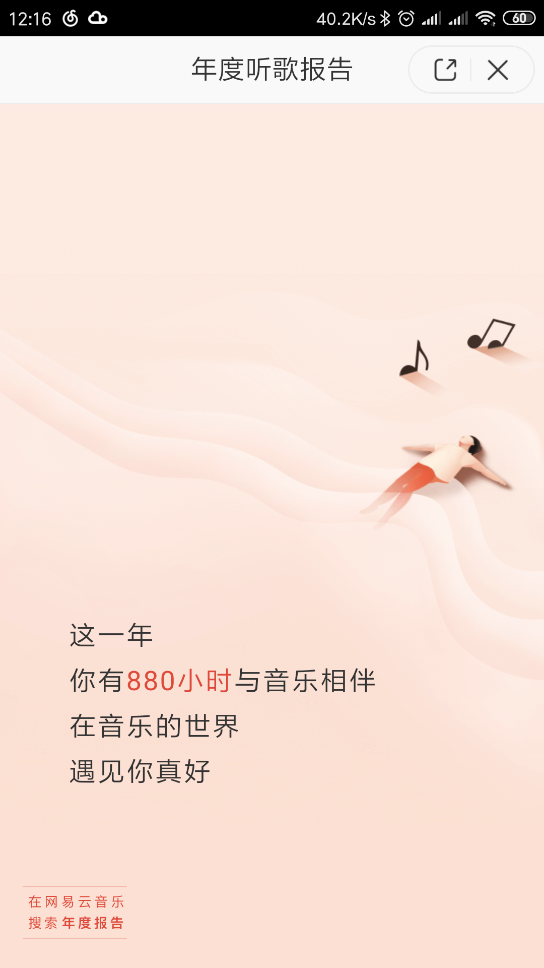 Screenshot_2019-01-04-12-16-09-435_com.netease.cloudmusic.png