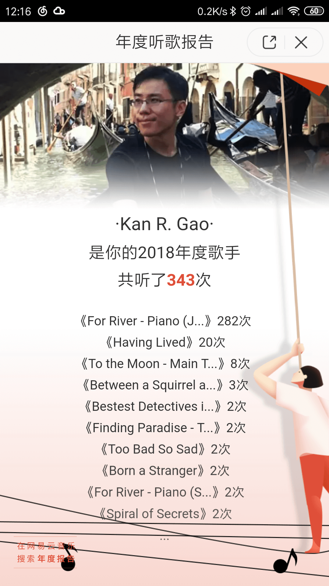 Screenshot_2019-01-04-12-16-03-155_com.netease.cloudmusic.png