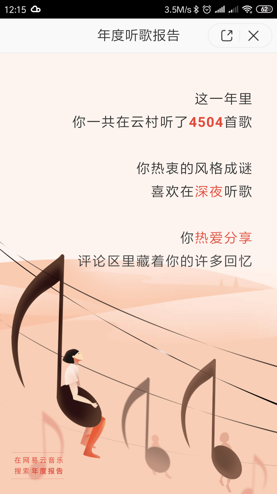 Screenshot_2019-01-04-12-15-14-837_com.netease.cloudmusic.png