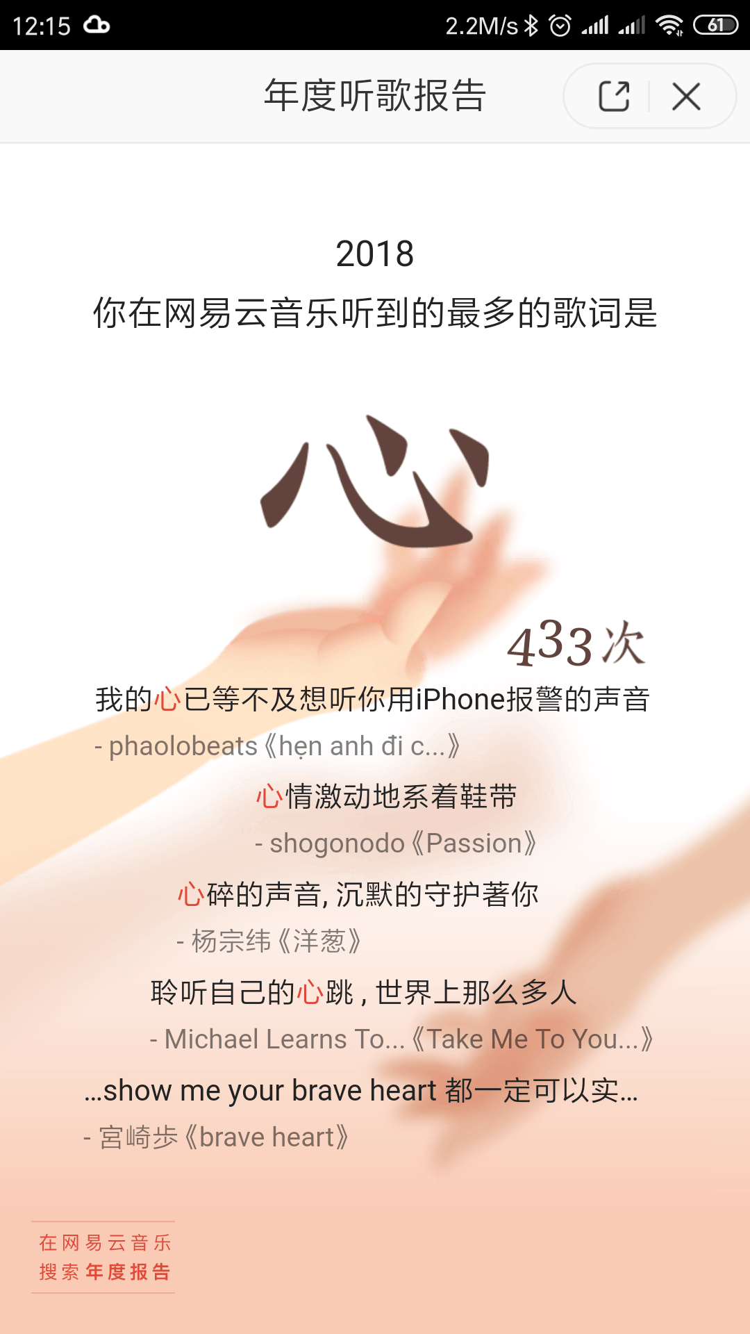 Screenshot_2019-01-04-12-15-20-375_com.netease.cloudmusic.png