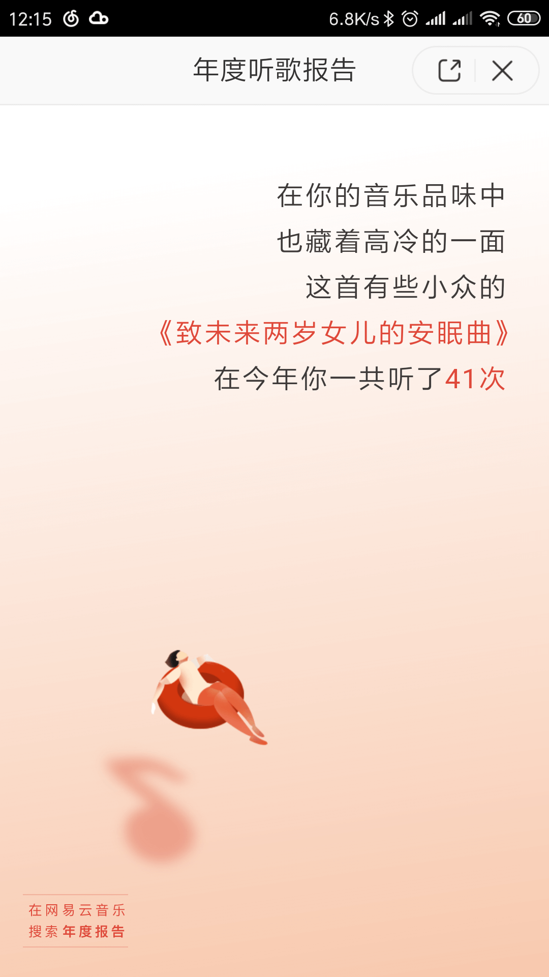 Screenshot_2019-01-04-12-15-40-013_com.netease.cloudmusic.png