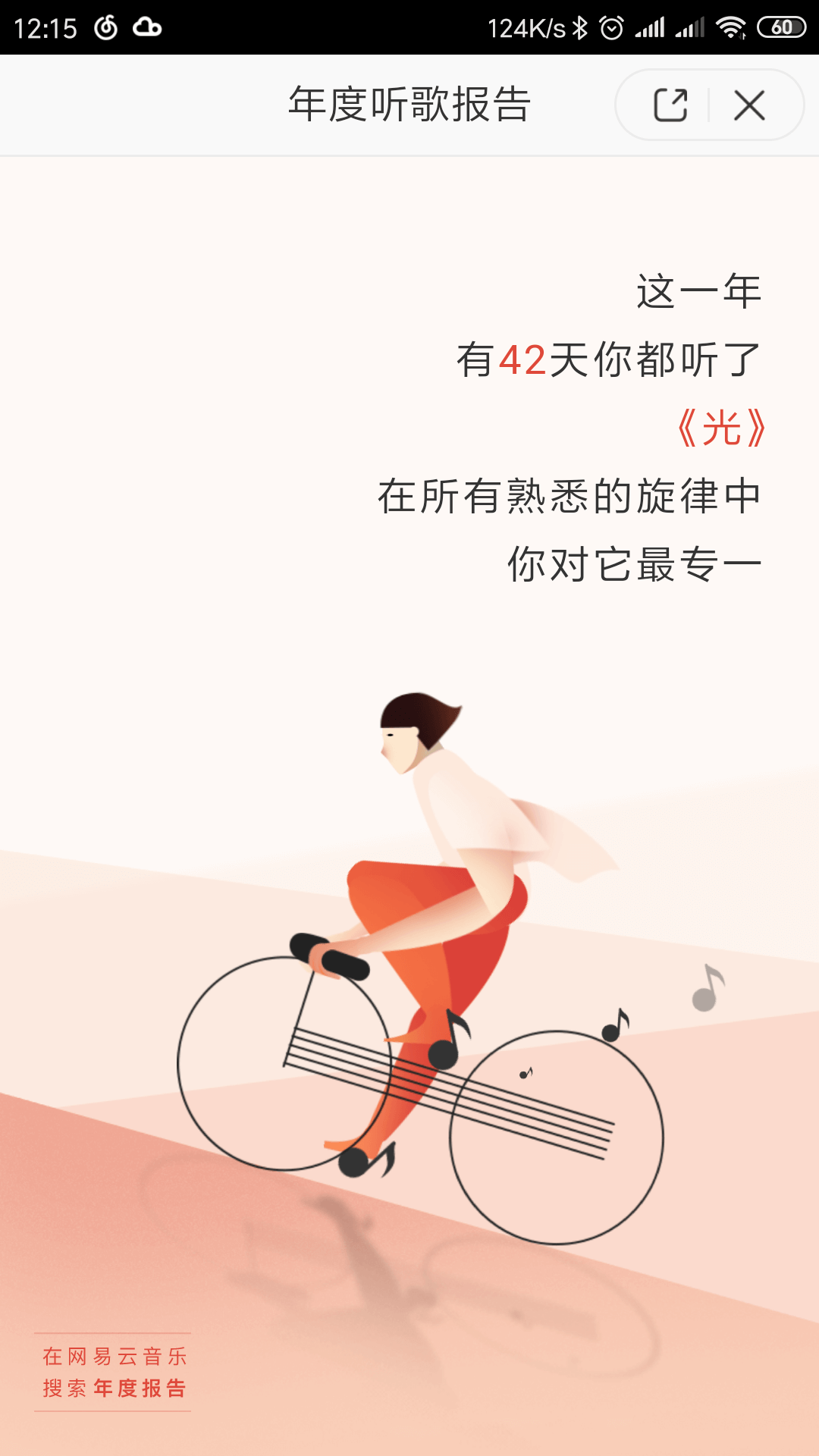 Screenshot_2019-01-04-12-15-43-859_com.netease.cloudmusic.png