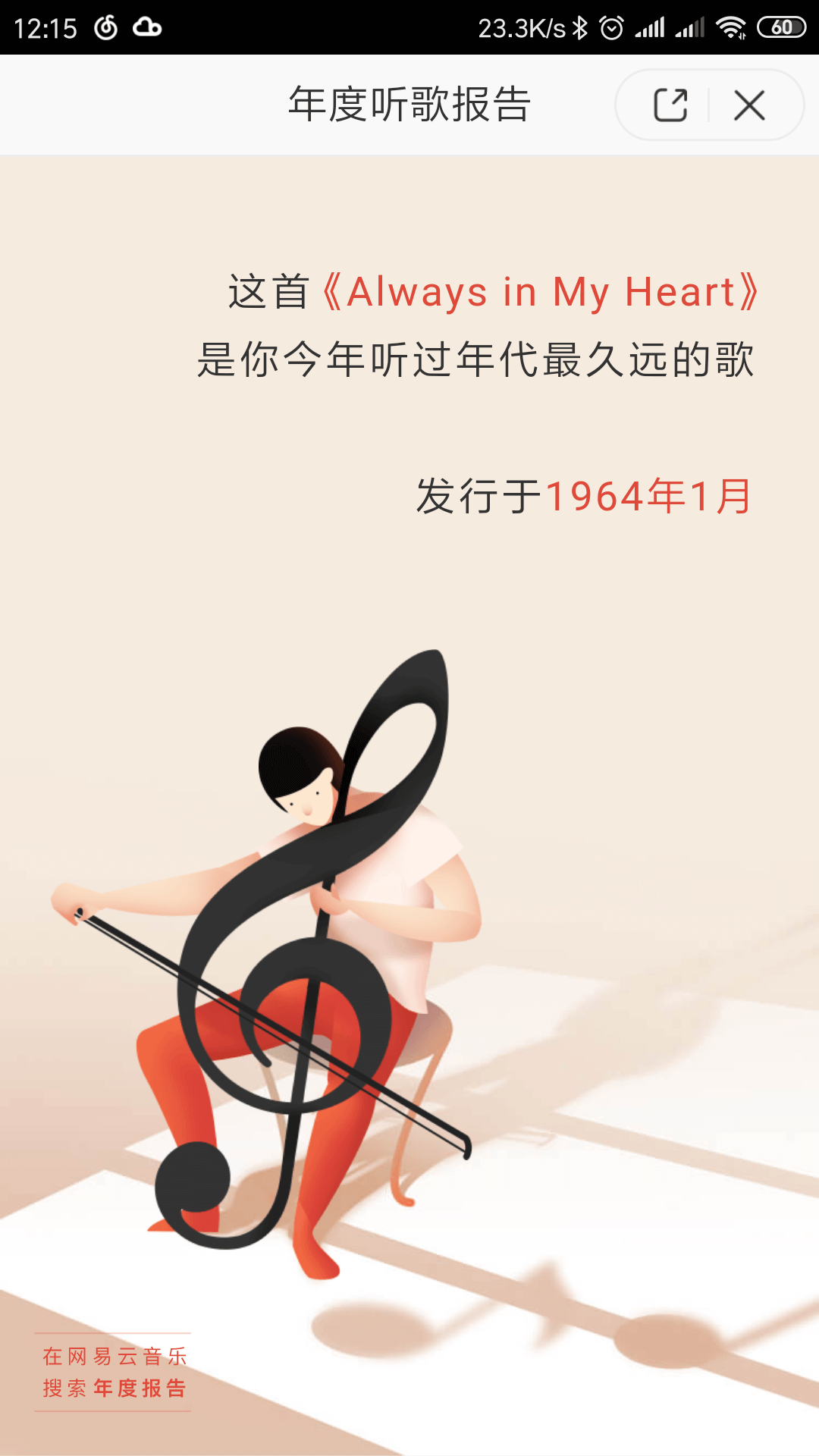 Screenshot_2019-01-04-12-15-47-401_com.netease.cloudmusic.png