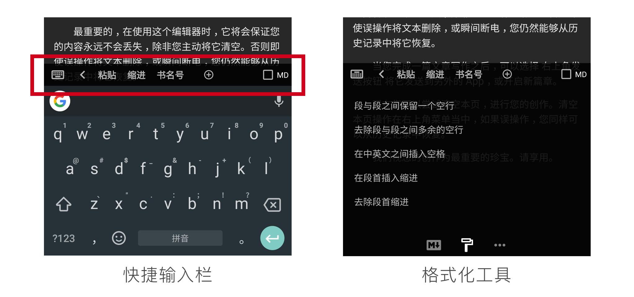 文章配图-快捷输入栏和格式化工具.png