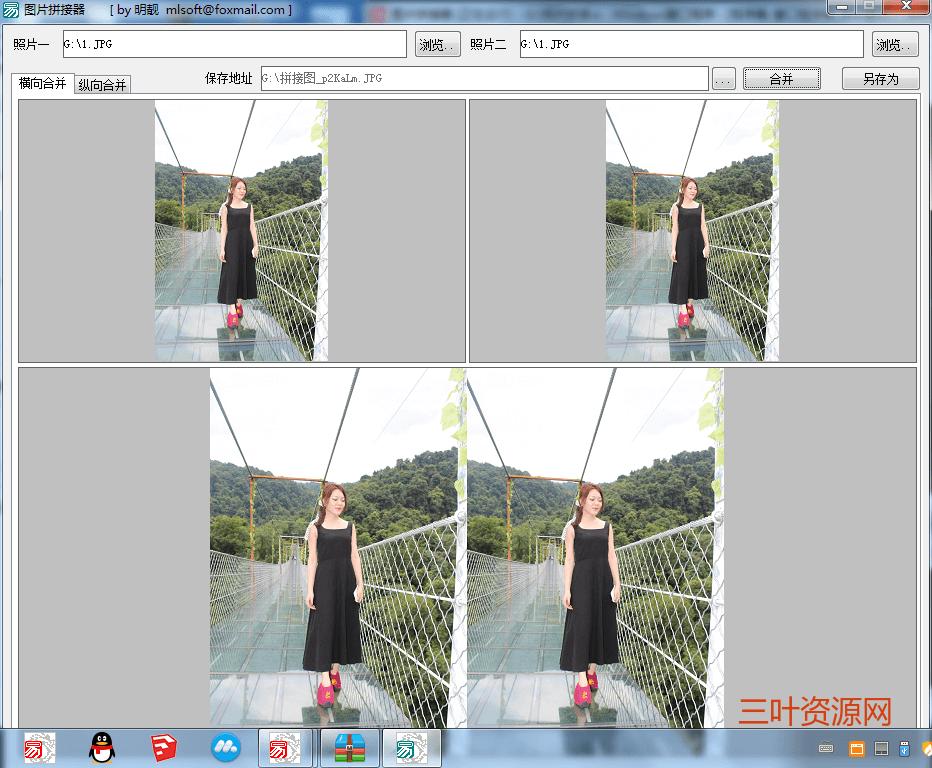 易语言GDI方式实现图片拼接