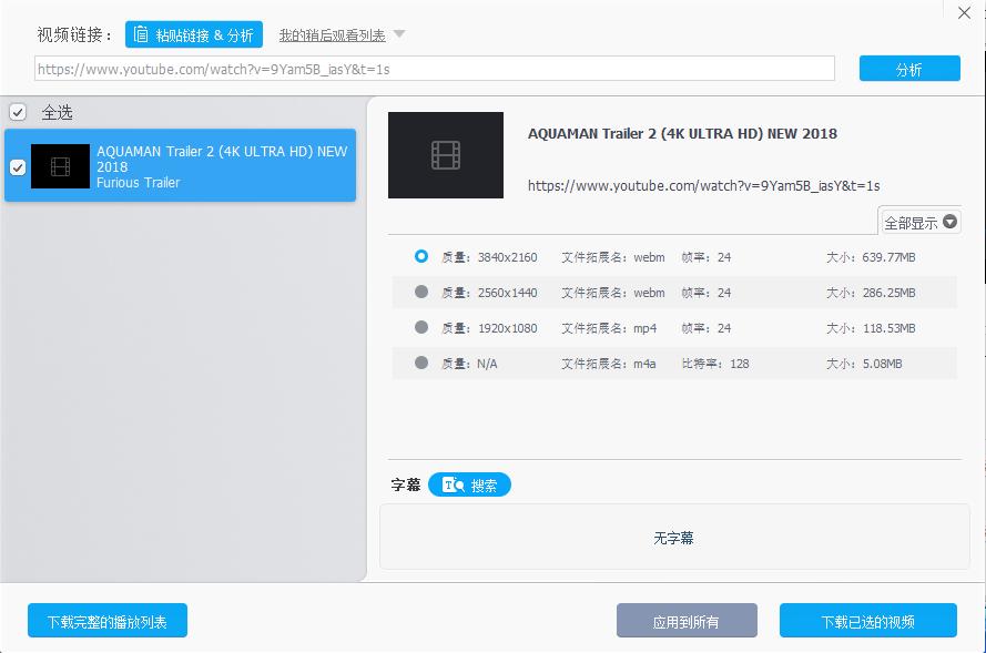 VideoProc中文版视频录制编辑YouTube视频下载神器(含激活码)