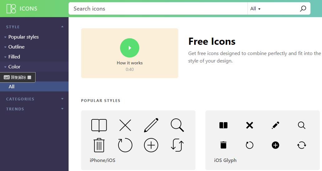 Icon下载网站集合