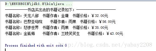 开放封闭原则-书店4