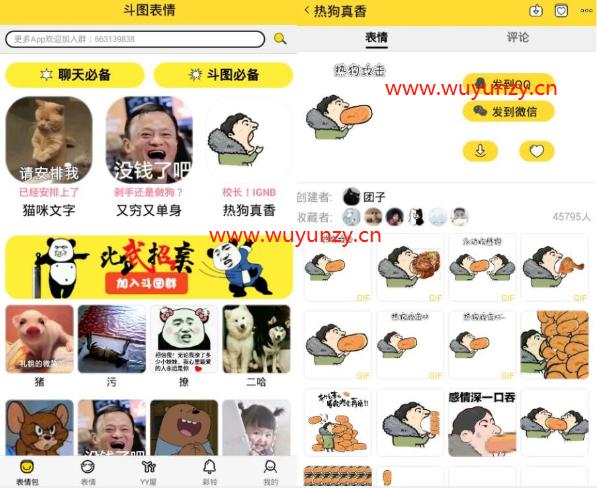 安卓 斗图表情v4.1.8 去广告 省电优化