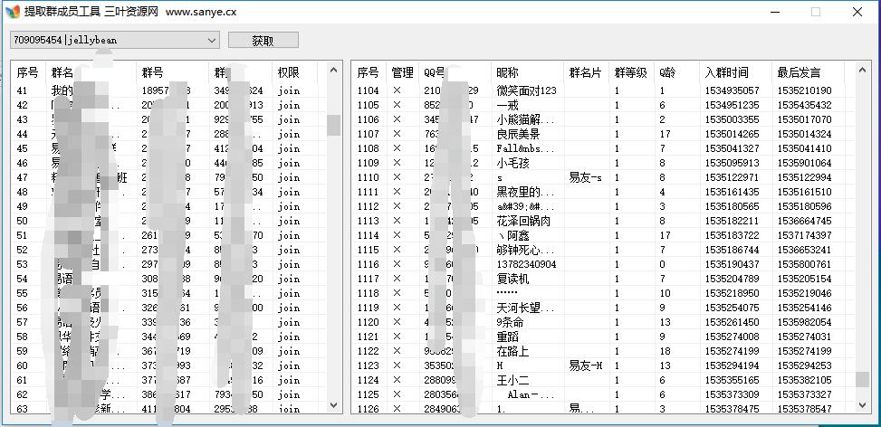 QQ群成员提取.png