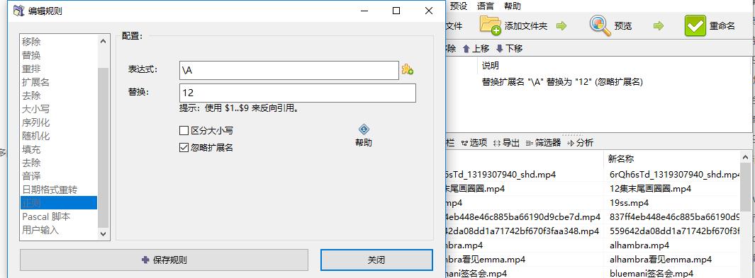 ReNamer Pro — 批量修改命名文件夹,功能强大