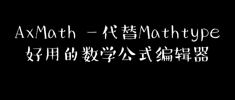 数学公式编辑器—AxMath简体中文破解